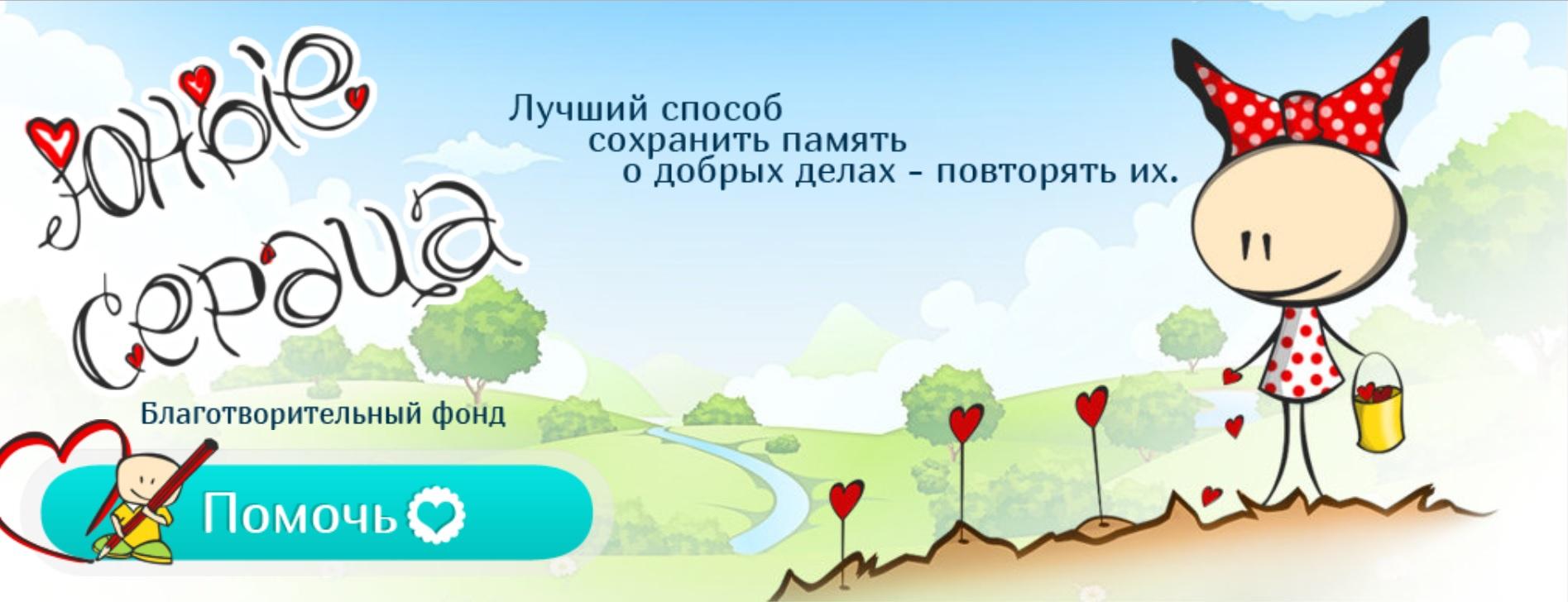 """Благотворительный фонд """"Юные сердца"""""""